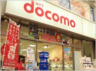 NTTドコモショップ元町商店街店 外観